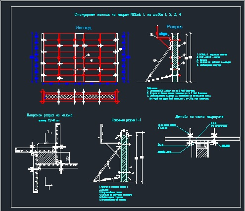 Formwork Noe Alu L For Columns And Walls Cad Files Dwg