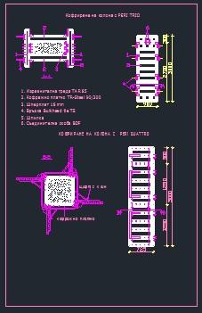 peri quattro column formwork cad files dwg files plans  details